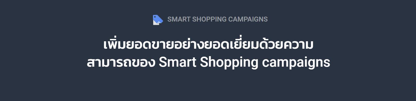 เพิ่มยอดขายด้วย Smart Shopping Campaign