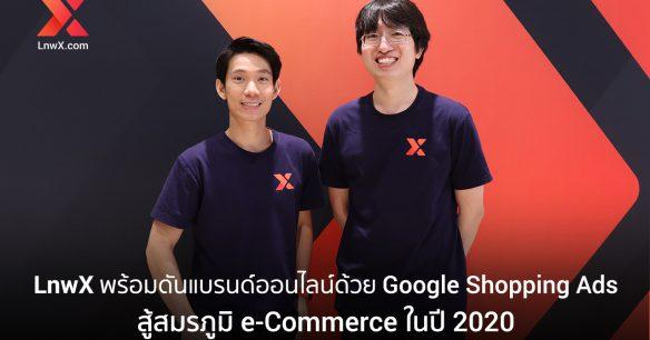 LnwX พร้อมดันแบรนด์ออนไลน์ ด้วย Google Shopping Ads สู้สมรภูมิ e-Commerce 2020