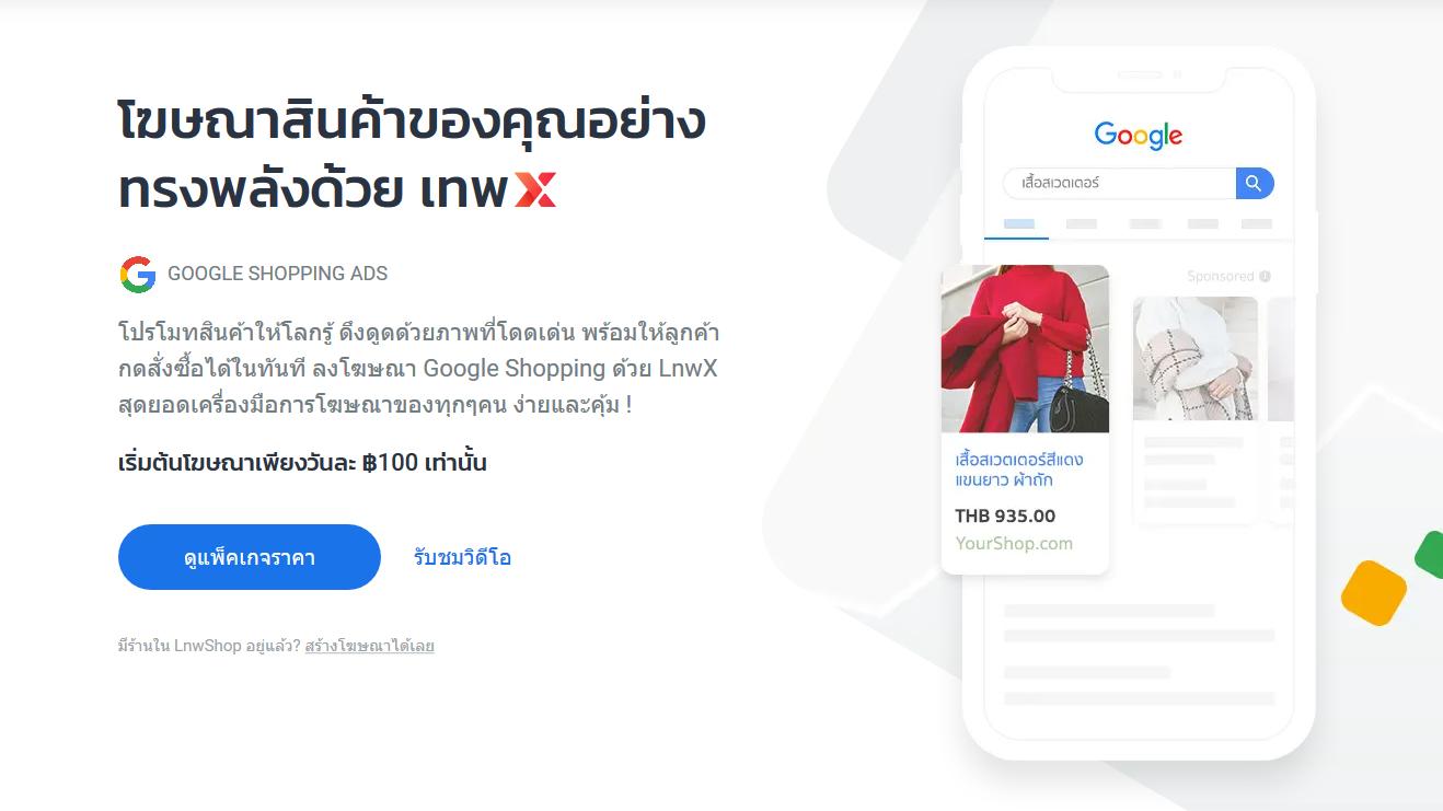 LnwX.com