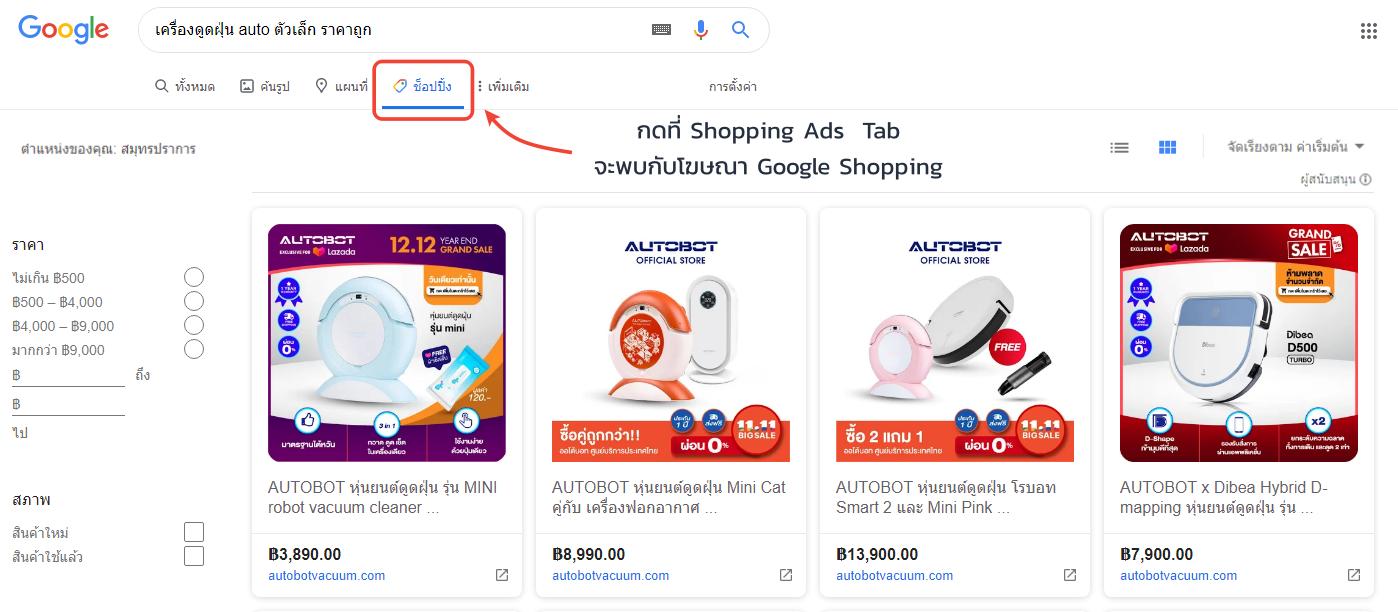 พื้นที่แสดงผล Google Shopping Ads (โฆษณาสินค้า)