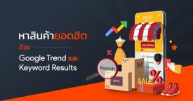 Google Trend และ Keyword Results ตัวช่วยค้นหาสินค้ายอดฮิต บนโลกออนไลน์