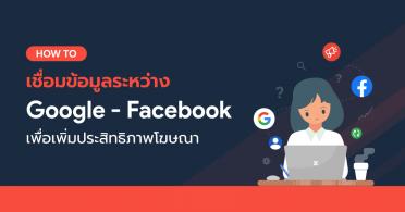 How To เชื่อมข้อมูล Google – Facebook เพื่อเพิ่มประสิทธิภาพโฆษณา