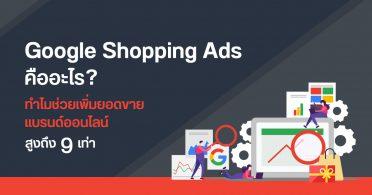 Google Shopping Ads คืออะไร ทำไมช่วยแบรนด์เพิ่มยอดขายสูงถึง 9 เท่า