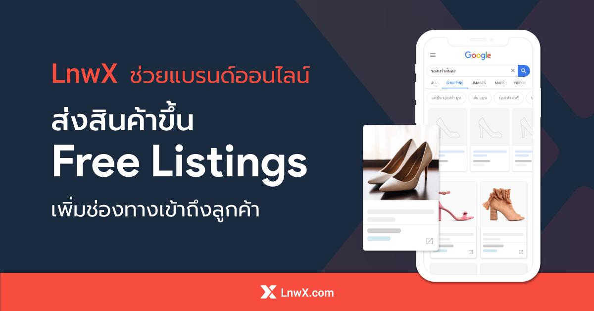 LnwX ช่วยแบรนด์ออนไลน์ส่งสินค้าขึ้น Free Listings เพิ่มช่องทางเข้าถึงลูกค้า
