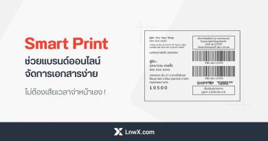 Smart Print