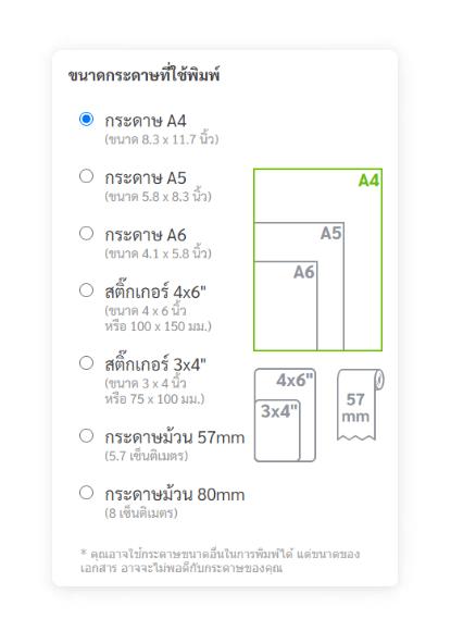Smart Print - ขนาดกระดาษ