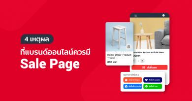 Sale Page - LnwX