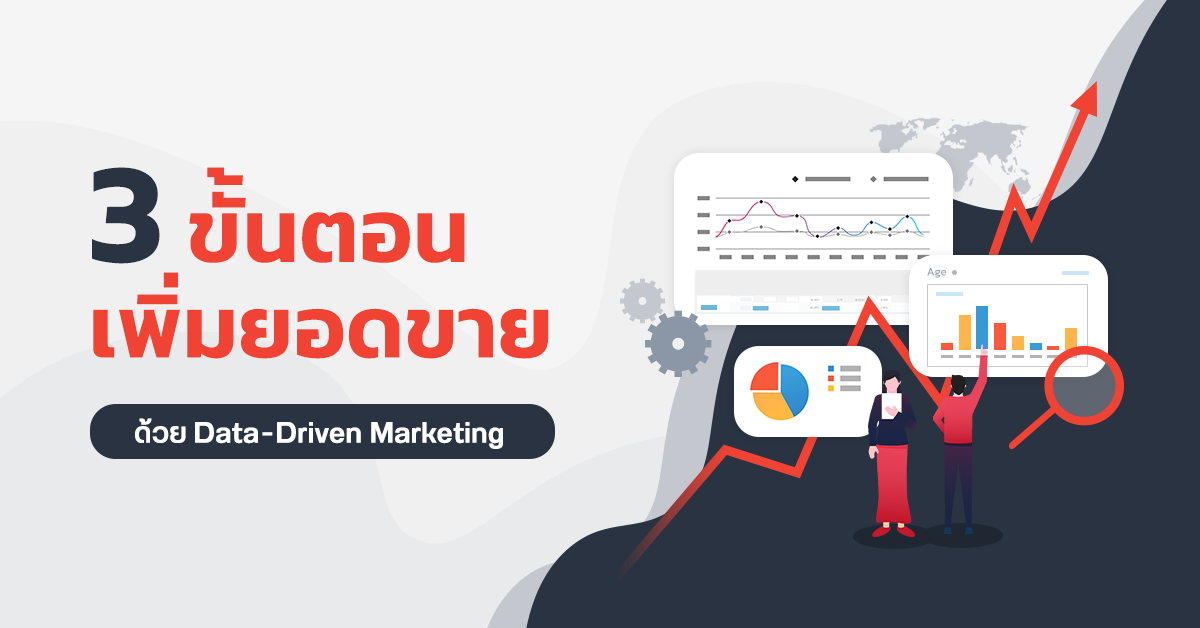 3 ขั้นตอนเพิ่มยอดขาย ด้วย Data-Driven Marketing