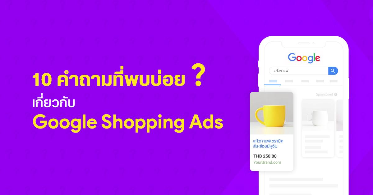 10 คำถามพบบ่อย เกี่ยวกับ Google Shopping Ads