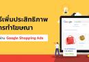 Google Shopping Ads Optimization! วิธีเพิ่มประสิทธิภาพการทำโฆษณาผ่าน Google Shopping Ads