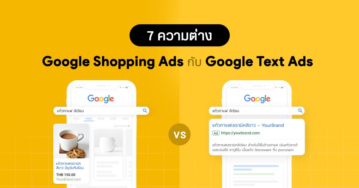 7 ความต่างระหว่าง Google Shopping Ads กับ Google Text Ads