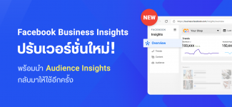 Facebook Business Insights ปรับเวอร์ชั่นใหม่ พร้อมนำ Audience Insights กลับมาให้ใช้อีกครั้ง