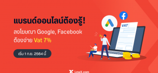 แบรนด์ออนไลน์ต้องรู้! ลงโฆษณา Google, Facebook ต้องจ่าย Vat 7% เริ่ม 1 ก.ย. 2564 นี้