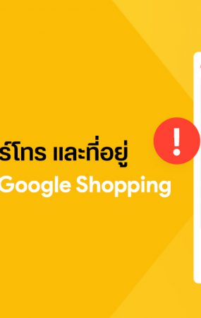 Google Shopping Policy