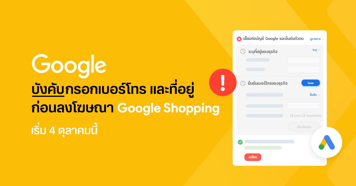 Google Shopping Ads เพิ่มนโยบายบังคับกรอกเบอร์โทรและที่อยู่ ก่อนลงโฆษณา เริ่ม 4 ตุลาคมนี้