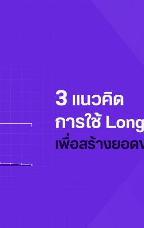Longtail Marketing