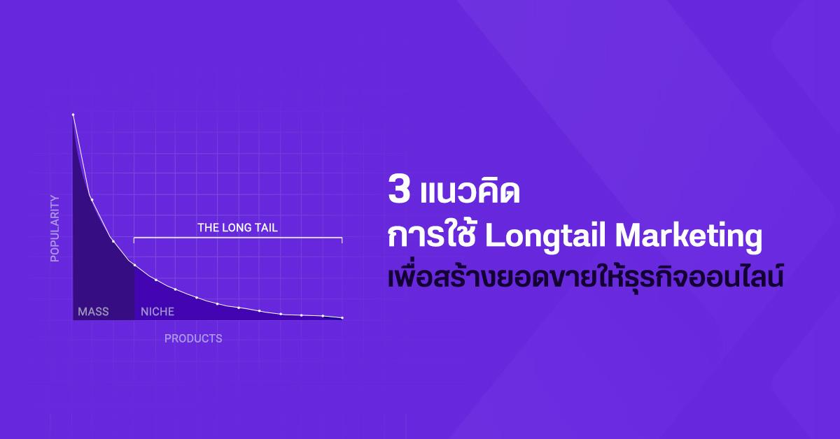 3 แนวคิด การใช้ Longtail Marketing เพื่อสร้างยอดขายให้ธุรกิจออนไลน์