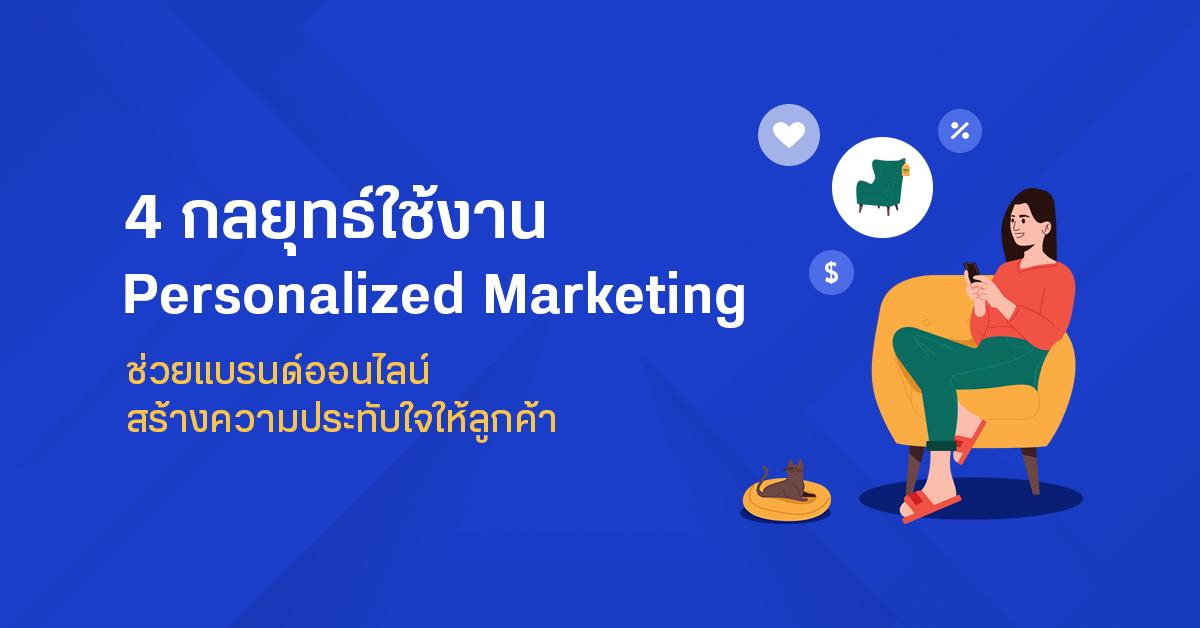 4 กลยุทธ์ใช้งาน Personalized Marketing ช่วยแบรนด์ออนไลน์สร้างความประทับใจให้ลูกค้า